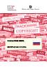 Brevettazione in Russia